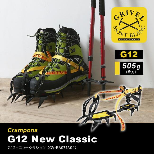 つま先・かかと共にプラスチックハーネス仕様で、コバなしの靴でも装着可能。さまざまなタイプの登山靴に対応します。