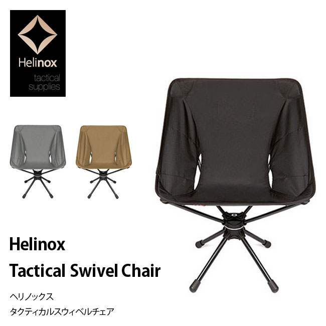 Surprising Tactical Swivel Chair Helinox Chair Folding Chair Compact 2018 Spring And Summer Short Links Chair Design For Home Short Linksinfo