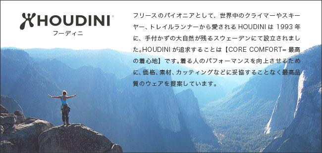 Houdini フーディニ