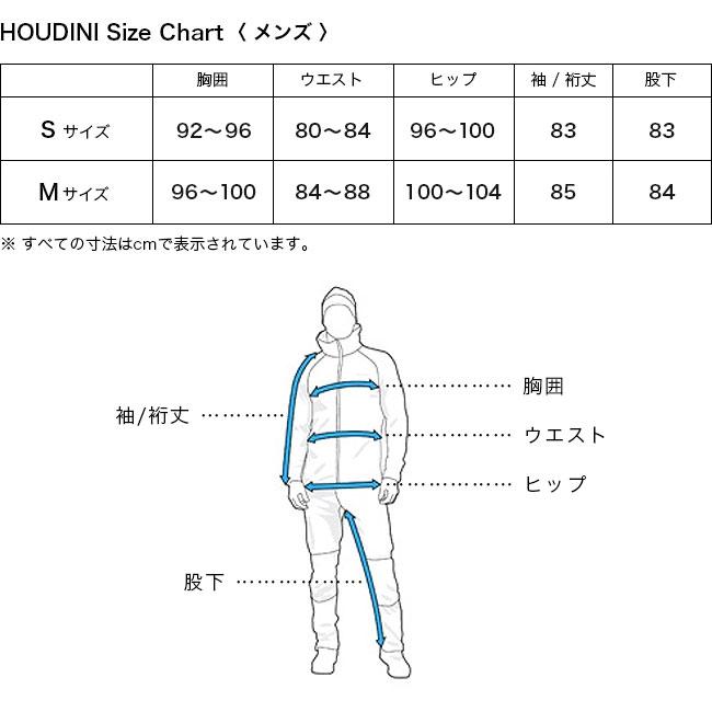 Houdini フーディニ Size Chart サイズ表 メンズ 男性