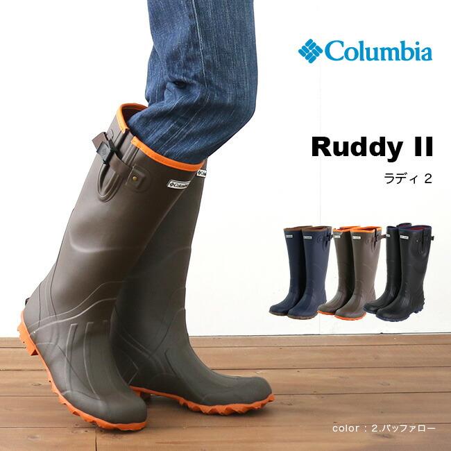 コロンビア 長靴
