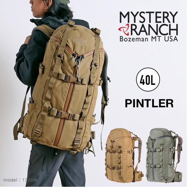 【楽天市場】ミステリーランチ ピントラー Mystery Ranch Pintler ザック バックパック リュック