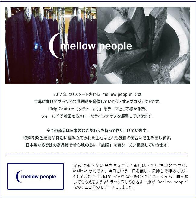 2017年よりスタートさせるmellow peopleでは世界に向けてブランドの世界観を発信していこうとするプロジェクトです。「Trip Couture(クチュール)」をテーマとして様々な街、 フィールドで着回せるメローなラインナップを展開していきます。全ての商品は日本製にこだわりを持って作り上げています。特殊な染色技術や特別に編み立てられた生地はどれも独自の風合いを生み出します。日本製ならではの高品質で着心地の良い「旅服」を毎シーズン提案していきます。