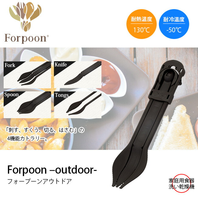 Forpoon