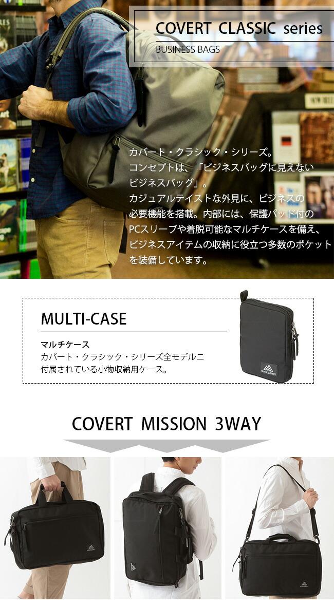 【楽天市場】グレゴリー カバートミッション GREGORY COVERT MISSION バッグ ビジネスバッグ