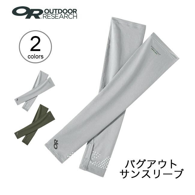 Outdoor Research Bugout Sun Sleeves