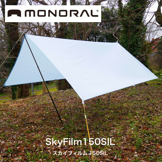 Skyfilm150SIL/MONORAL(モノラル)