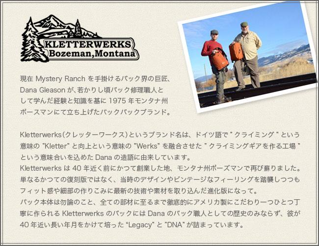KLETTERWERKS(クレッターワークス)ブランド