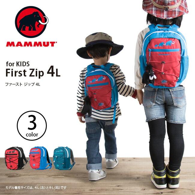 MAMMUT(マムート)First Zip 4L ファースト ジップ 4L