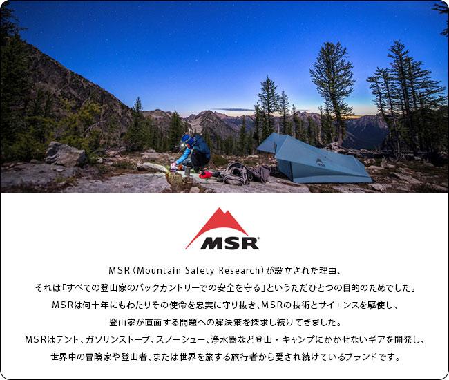 MSRが設立された理由、それはすべての登山家のバックカントリーでの安全を守るというただひとつの目的のためでした。MSRは何十年にもわたりその使命を忠実に守り抜き、MSRの技術とサイエンスを駆使し、登山家が直面する問題への解決策を探求し続けてきました。MSRはテント、ガソリンストーブ、スノーシュー、浄水器など登山・キャンプにかかせないギアを開発し、世界中の冒険家や登山者、または世界を旅する旅行者から愛され続けているブランドです。