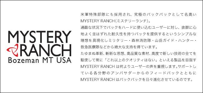 MYSTERY RANCH ミステリーランチ ブランド Brand