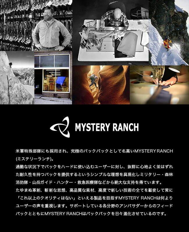 MYSTERY RANCH ミステリーランチ