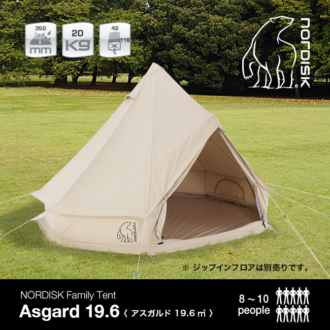 NORDISK ノルディスク Asgard 19.6 アスガルド テント