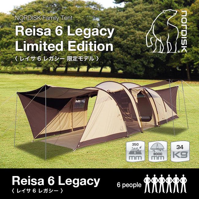 NORDISK ノルディスク レイサ 6 レガシー reisa6 legacy 限定モデル Limited edition テント キャンプ BBQ アウトドア ファミリーキャンプ 家族 6人 コットン グランピング オシャレ 北欧