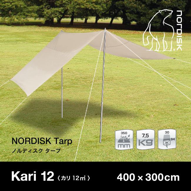NORDISK ノルディスク kari 12 カリ タープ