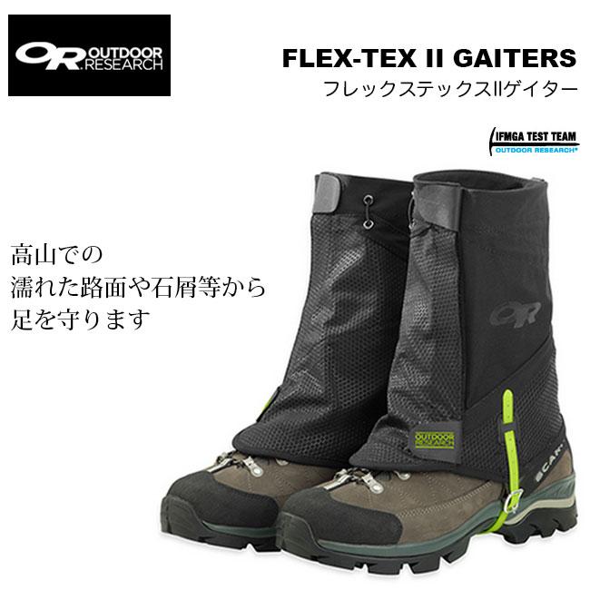 OUTDOOR RESEARCH(アウトドアリサーチ)FLEX-TEX II GAITERS フレックステックス2ゲイター
