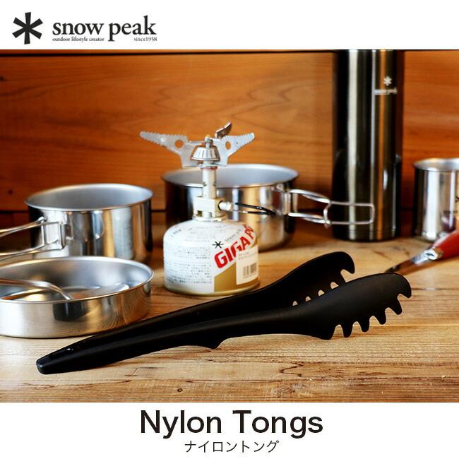 熱に強いナイロン製のトング。耐熱温度は200°Cでスノーピークらしいソリッドな黒一色のデザインが、料理に向きあう気持ちを一段と高めてくれます。