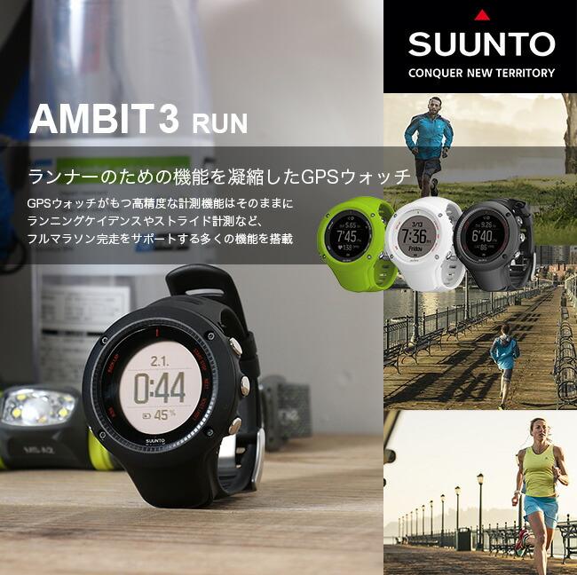 SUUNTO(スント)AMBIT3 run(アンビット3 ラン)