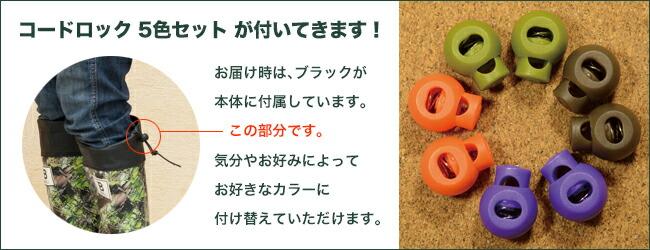 日本野鳥の会 長靴 レインブーツ 付属品 コードロック 5色 付け替え用