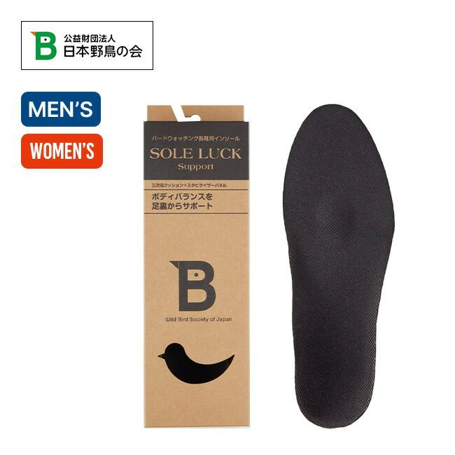 日本野鳥の会 ソールラック サポート