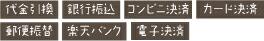 代金引換 銀行振込  コンビニ決済 カード決済 楽天バンク 電子決済