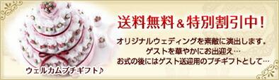 ウェディンググッズ・引き出物・結婚式引き菓子・プチギフトの激安販売