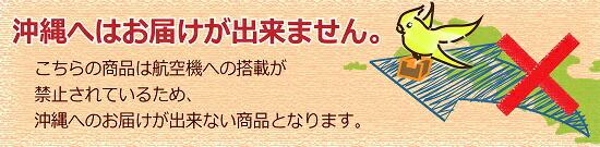 沖縄へのお届け不可