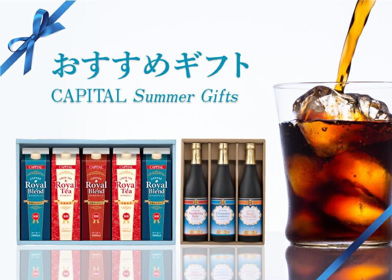 おすすめ夏ギフト ワインのような瓶入りリキッドコーヒーや定番ギフト