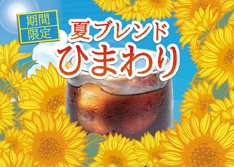アイスコーヒーにぴったり!キャピタルオリジナル夏ブレンド ひまわり【キャピタルコーヒー/CAPITAL】