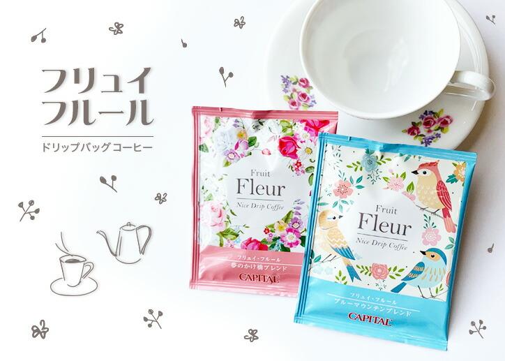 花をモチーフにした美しいデザインでプレゼントにも!ドリップバッグコーヒー フリュイフルール【キャピタルコーヒー/CAPITAL】