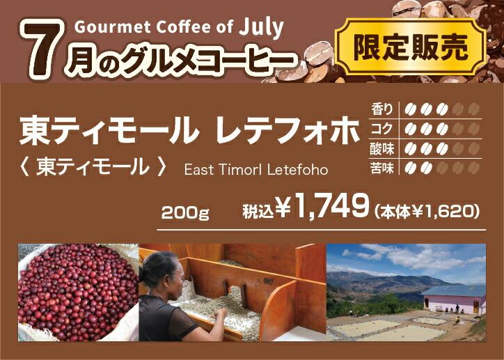 7月グルメコーヒー 東ティモール レテフォホ 【キャピタルコーヒー/CAPITAL】