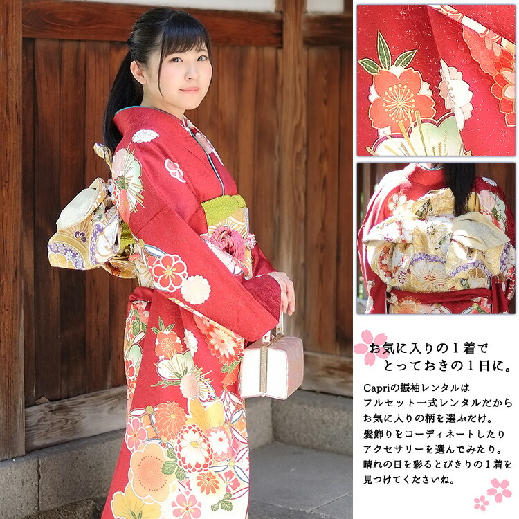 ◆レンタル専門店カプリ-卒業式・成人式・結婚式・宅配レンタル・振袖・袴・二尺袖着物・フルセット