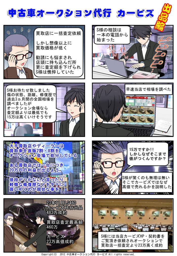 漫画で読む中古車オークション代行出品編