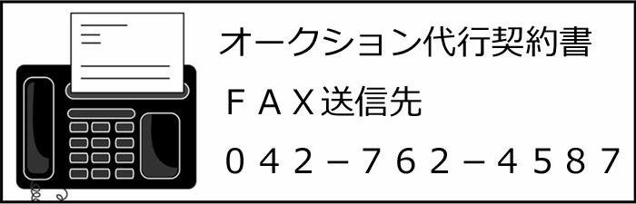 オークション代行契約書FAX先