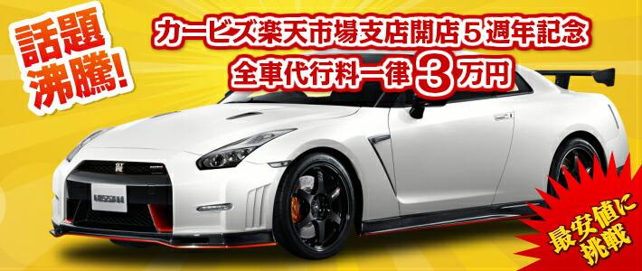 中古車オークション代行カービズ  代行手数料全車一律3万円キャンペーン