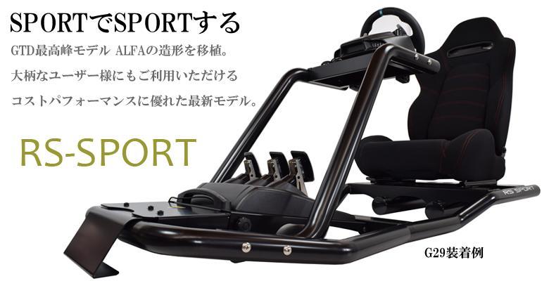 GTD-RS SPORT説明001