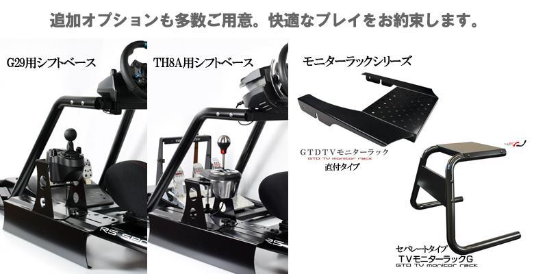 GTD-RS SPORT説明005
