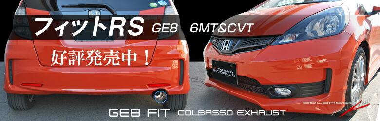 ホンダ フィット GE8 RS