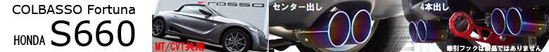 S660 JW5 車検対応 マフラー HKS 柿本