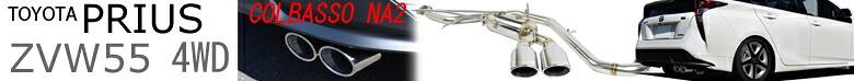 プリウス 4WD ZVW55 マフラー  55プリウス 車検対応