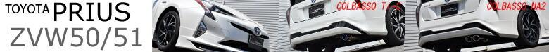 プリウス ZVW50 ZVW51 2WD 50プリウス マフラー 車検対応