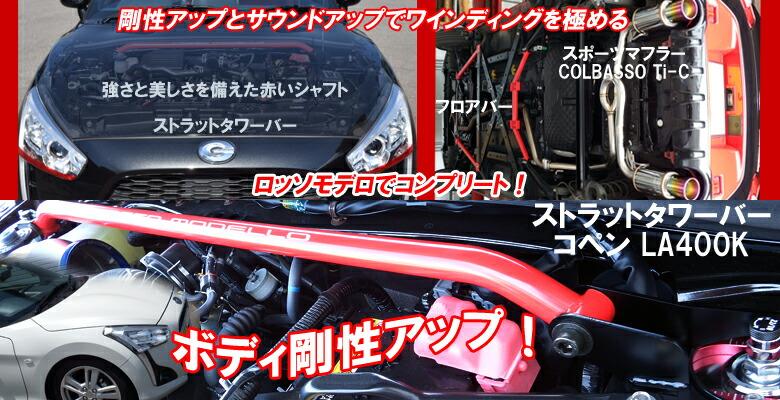 コペン LA400K マフラー  補強パーツ
