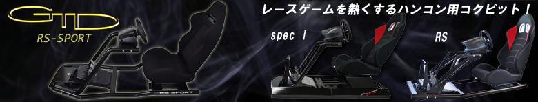 GTDシミュレーターシリーズ!