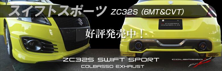 スイフトスポーツZC32S