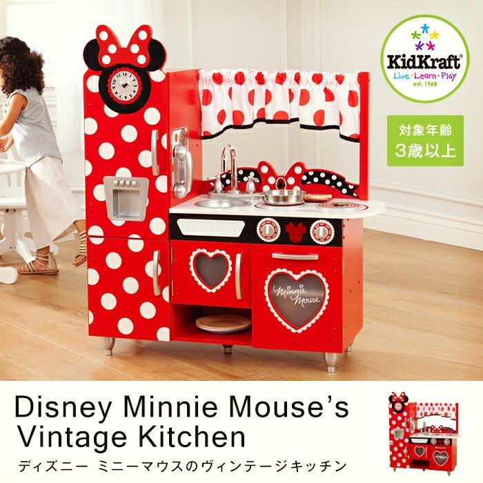 KidKraft ディズニー ミニーマウスのヴィンテージキッチン
