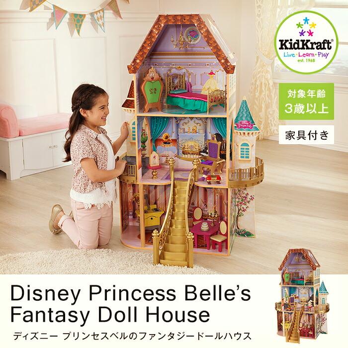 KidKraft ディズニー プリンセスベルのファンタジードールハウス