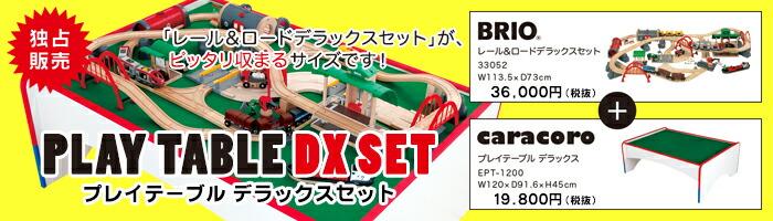 プレイテーブル & BRIO デラックスセット