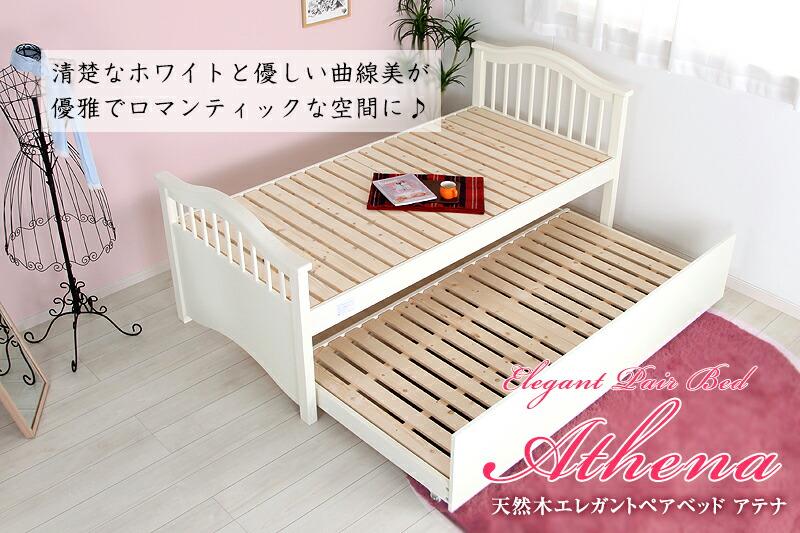 天然木エレガントペアすのこベッド