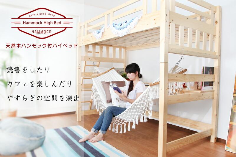天然木ハンモック付ベッド