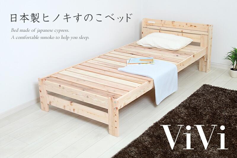 奥三河 ひのき 杉 すのこベッド ViVi